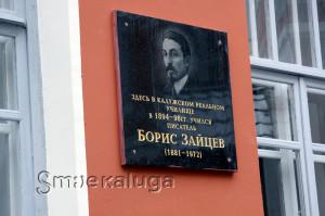 Мемориальная табличка на корпусе КГУ