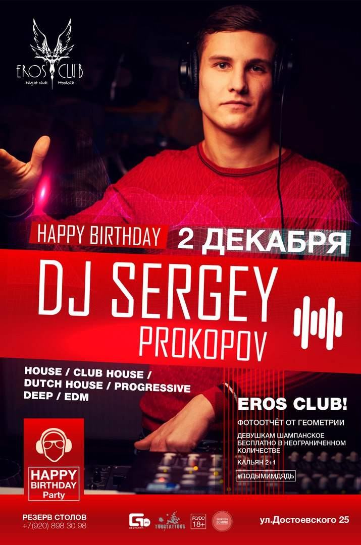 HAPPY BIRTHDAY DJ SERGEY PROKOPOV в Eros Club