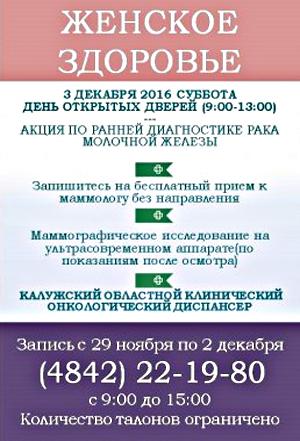День открытых дверей в Калужском областном клиническом онкологическом диспансере Калуга