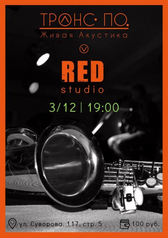 Транс-По на студии Red