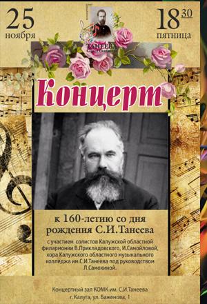 Концерт к 160-летию со дня рождения С. И.Танеева в концертном зале КОМК им. С. И. Танеева