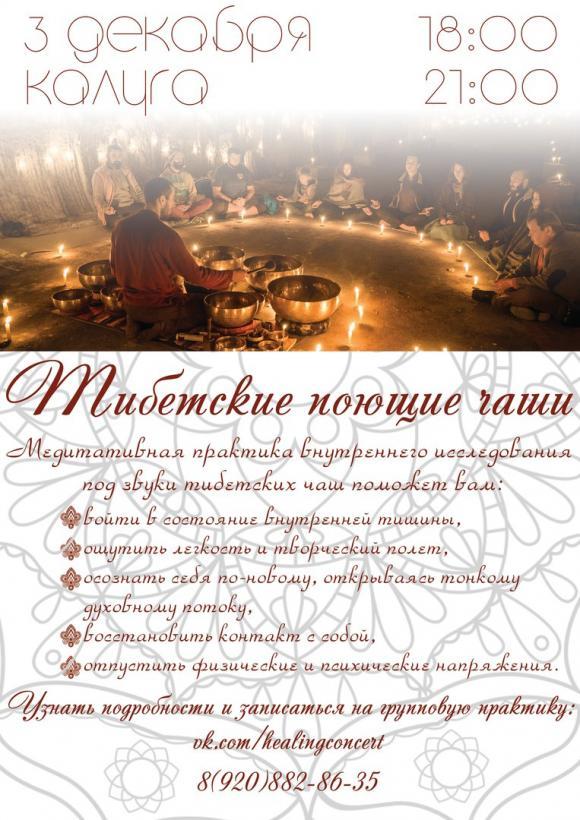 Исцеляющий концерт «Медитация c поющими чашами»