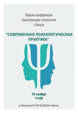 Первая конференция практикующих психологов