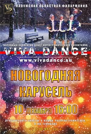 Большой новогодний концерт «Новогодняя карусель» Viva Dance в Калужской областной филармонии