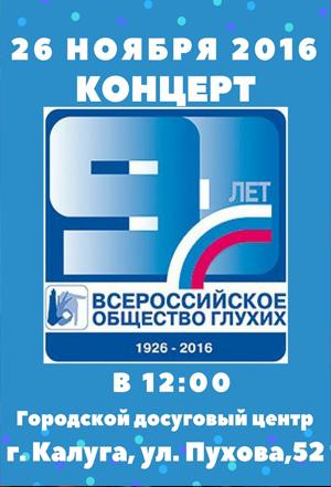 Концерт посвященный 90-летию «Всероссийское общество глухих» в ГДЦ