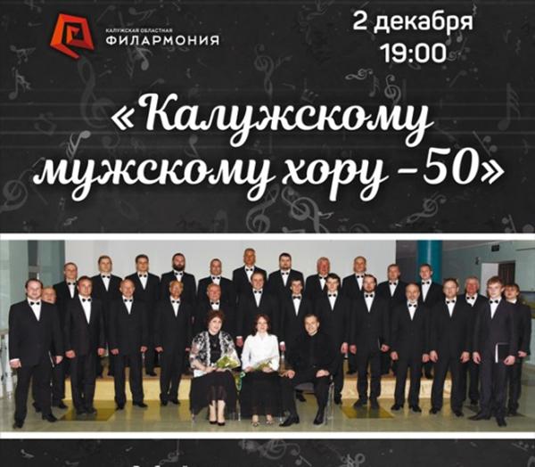 В пятницу Мужской хор Калужской областной филармонии отметит 50-летие
