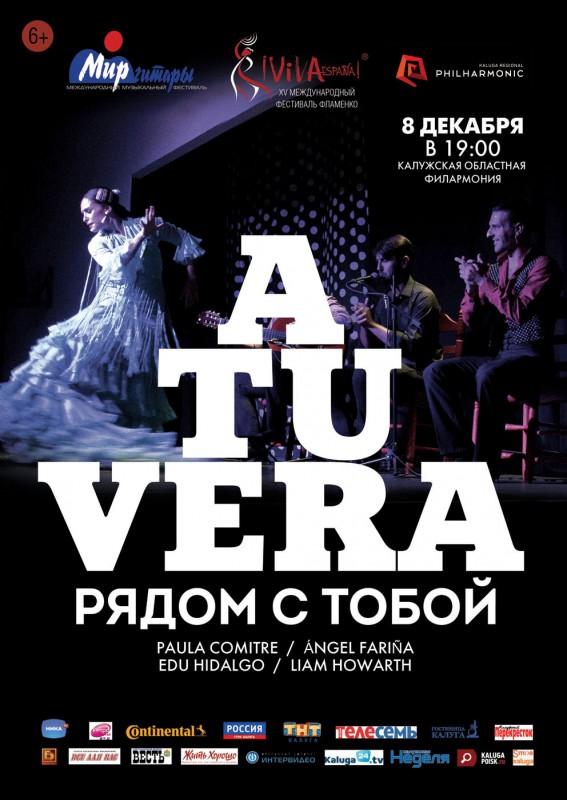 XV Международный фестиваль фламенко представляет Музыкальный спектакль «A TU VERA» (Рядом с тобой)