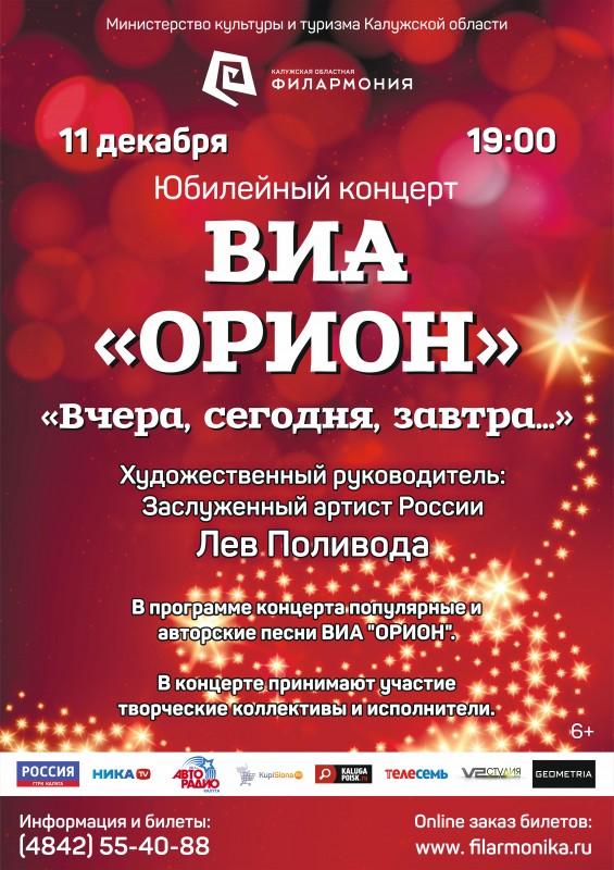 Юбилейный концерт ВИА «ОРИОН» с программой «Вчера, сегодня, завтра…» в Калужской областной филармонии