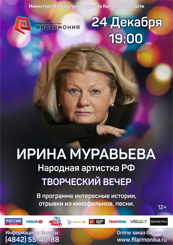 Ирина Муравьева, Народная артистка РФ. Творческий вечер в Калужской областной филармонии