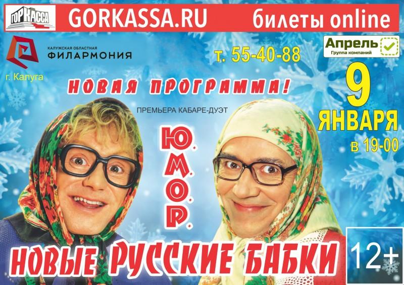 Новые русские бабки в Калужской областной филармонии