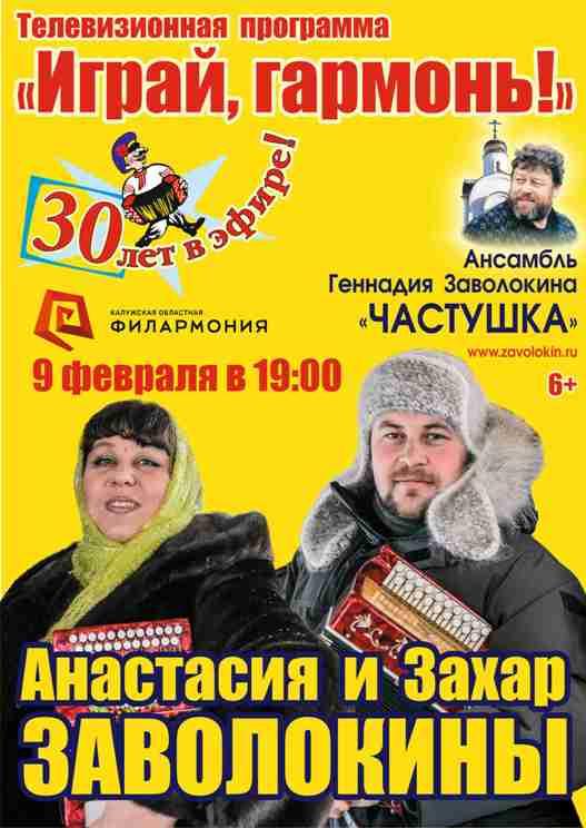 Российский центр «Играй, гармонь! 30 лет в эфире!» в Калужской областной филармонии