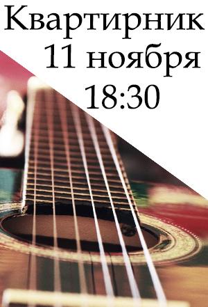 Фестиваль классической гитары и бардовской песни «Квартирник»