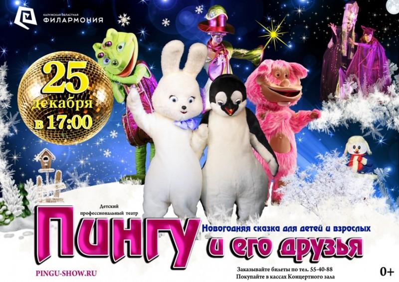 Новогодняя сказка для детей и взрослых «Пингу и его друзья» в Калужской областной филармонии