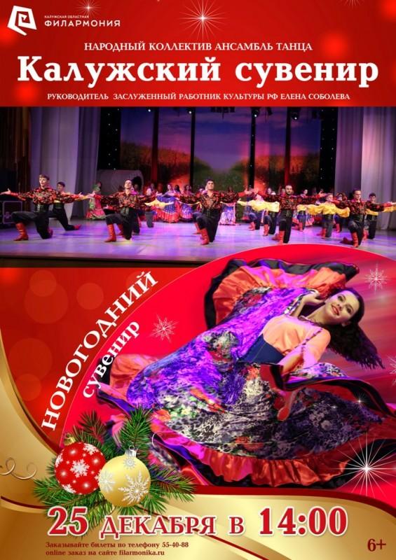 Народный коллектив ансамбль танца «Калужский сувенир» в концертной программе «Новогодний сувенир» в Калужской областной филармонии