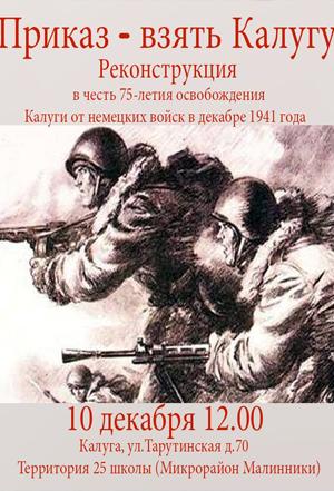 Реконструкция «Освобождение Калуги 1941 год»