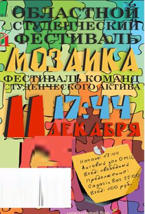Фестиваль среди студенческих активов «Мозаика» в Областном молодёжном центре