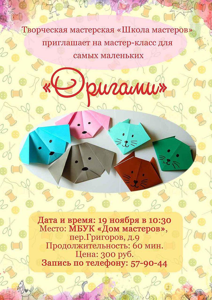 Мастер-класс по оригами в Доме мастеров