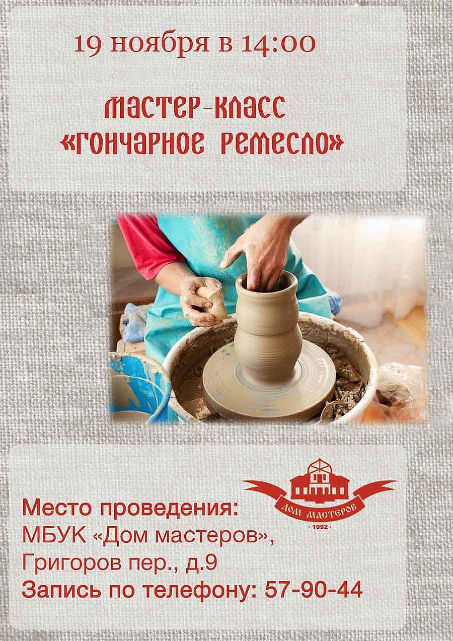 Мастер-класс по гончарному промыслу в Доме мастеров