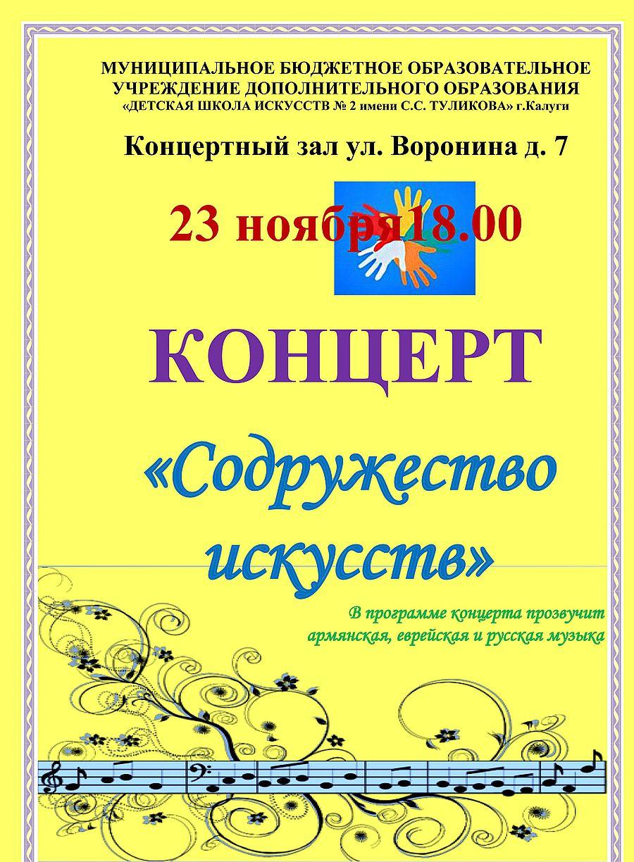 Концерт «Содружество искусств» в ДШИ №2