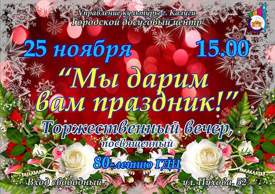 ГДЦ: торжественный вечер «Мы дарим вам праздник!»