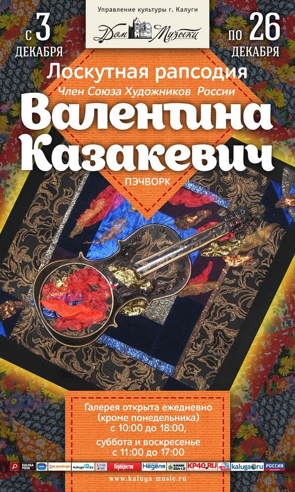 Персональная выставка Валентины Казакевич в галерее Калужского Дома музыки