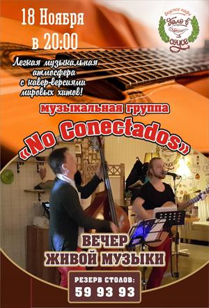 «No Conectados» в кафе Дело в соусе