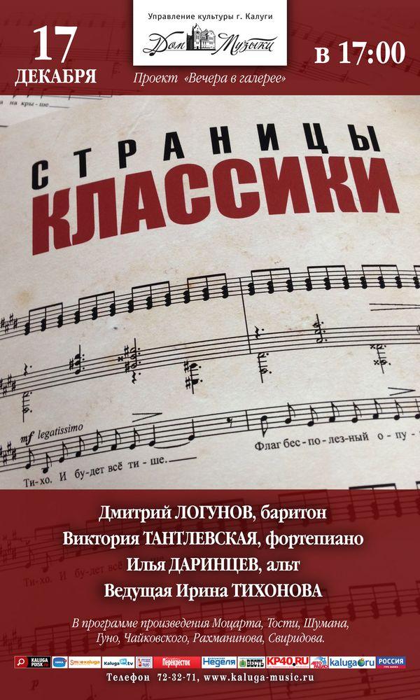 Концерт «Страницы классики» в Калужском Доме музыки