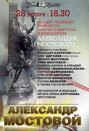 Концерт памяти Александра Мостового в Доме музыки