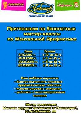 Бесплатные мастер-классы по Ментальной арифметике
