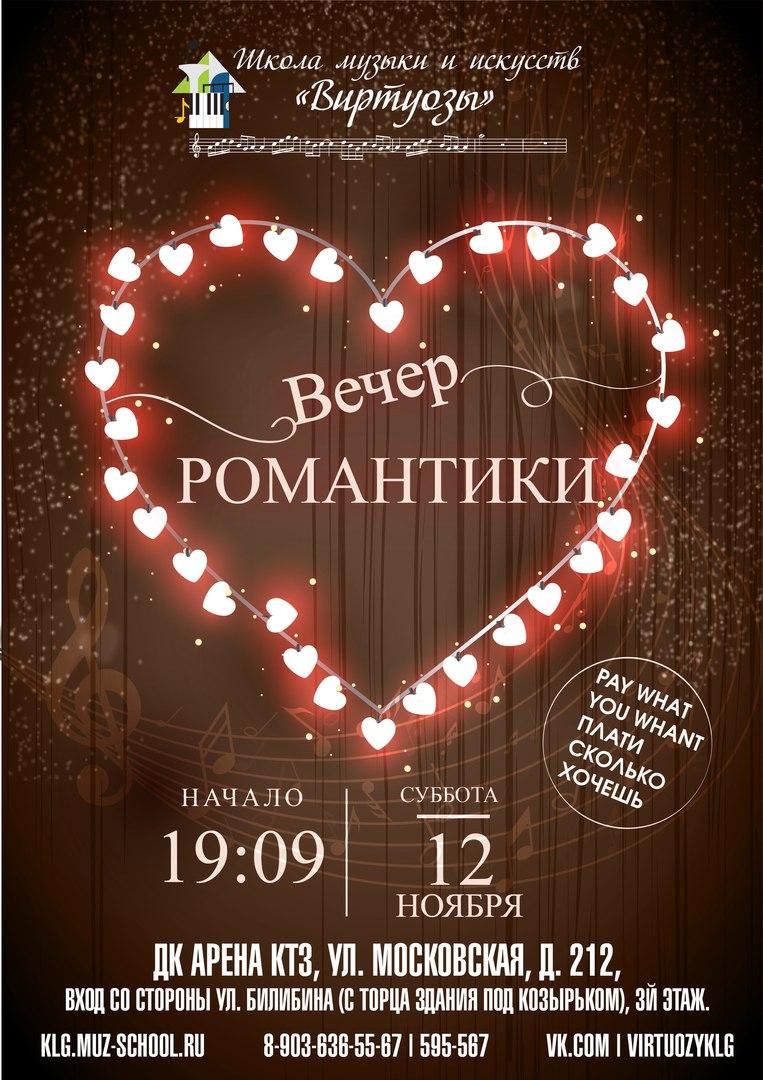 Вечер романтики в школе «Виртуозы»