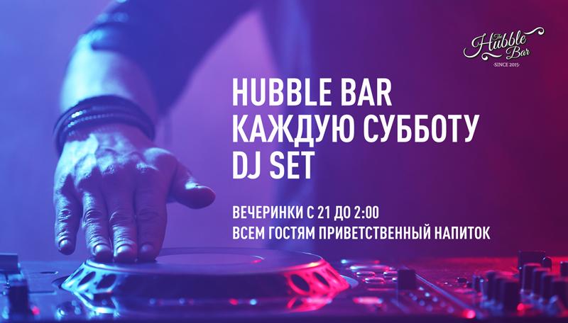 DJ Set в Hubble Bar