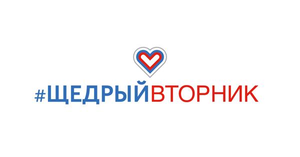 Благотворительная акция «Щедрый вторник»