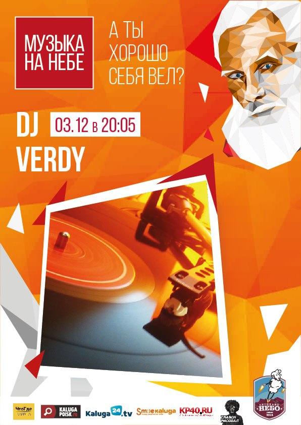 DJ Guy Verdi в антикафе Небо