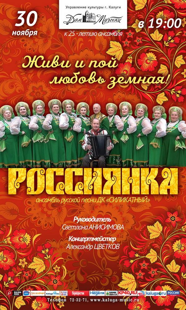 Ансамбль русской песни «РОССИЯНКА» в Калужском Доме музыки