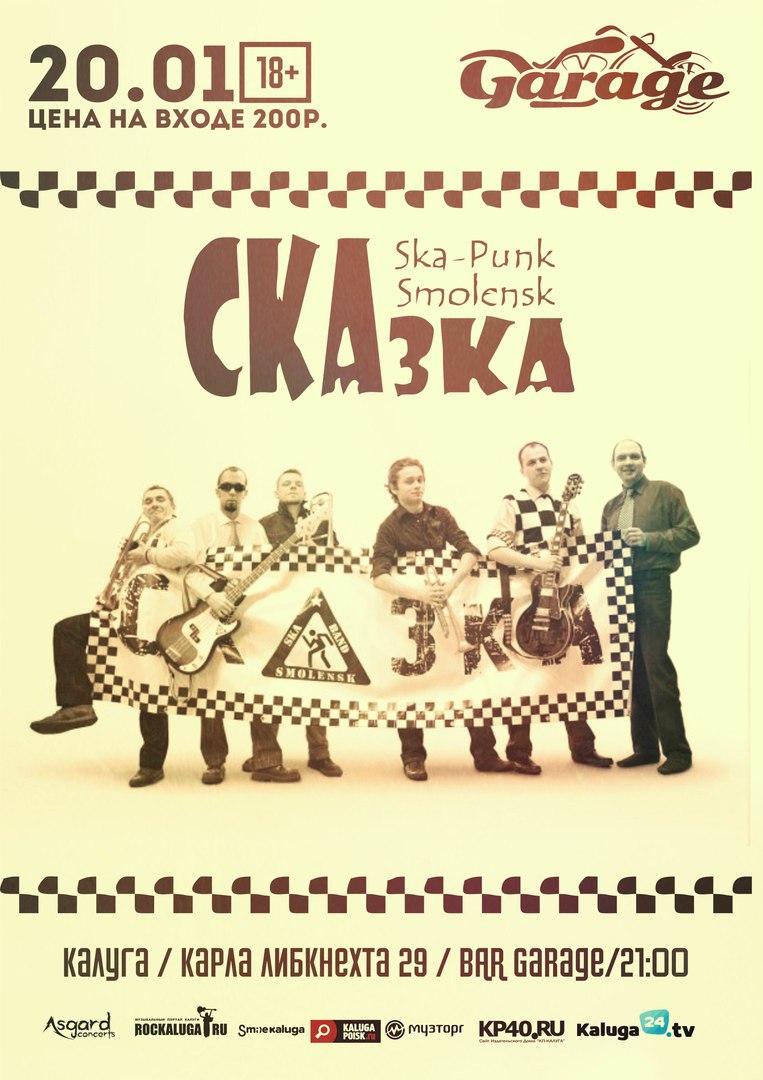 Группа «СКАзка» (Смоленск) в баре Гараж