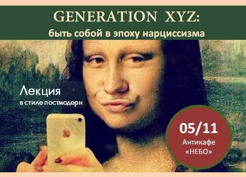 «GENERATION XYZ: быть собой в эпоху нарциссизма»