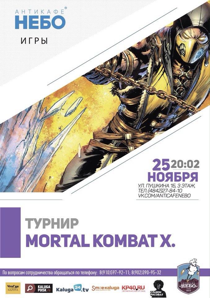 Турнир Mortal Kombat X в антикафе Небо