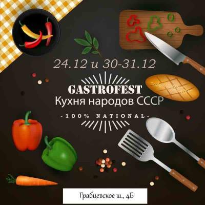 В Калуге пройдёт фестиваль «Кухня народов СССР»