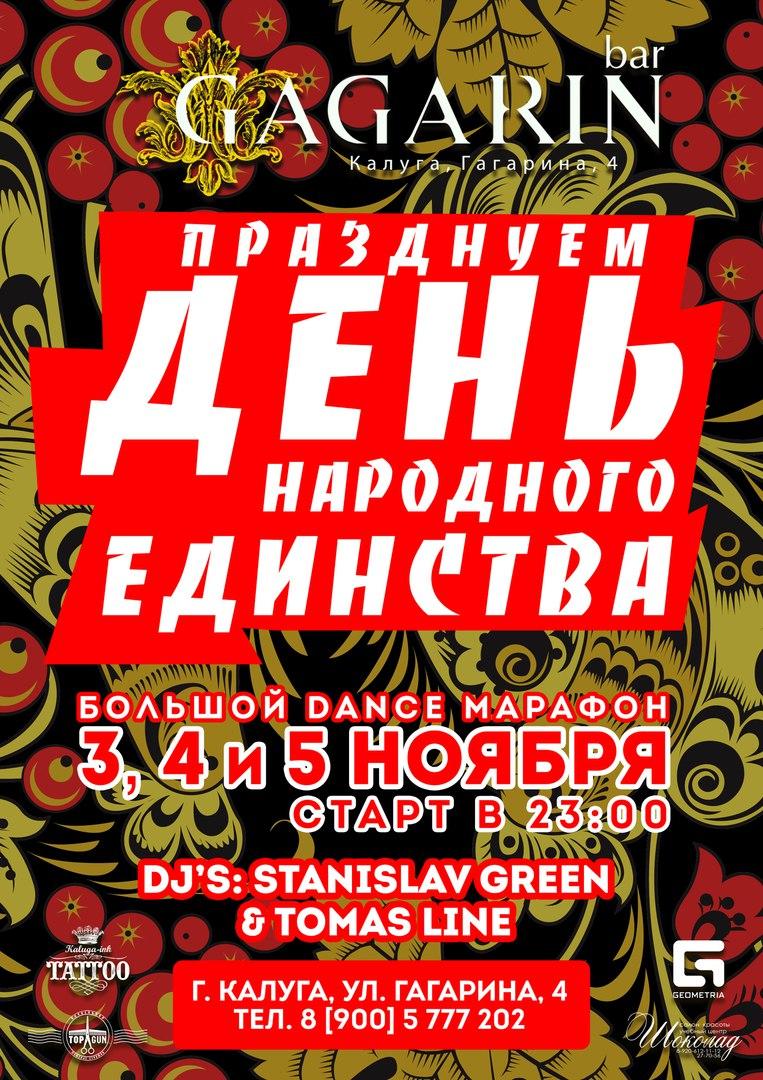 День Народного Единства в Gagarin Bar