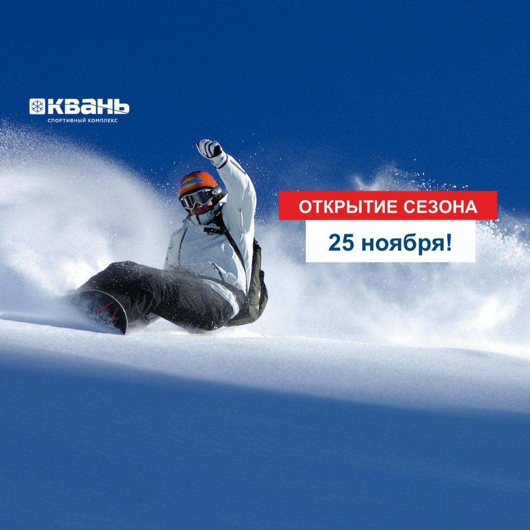 Открытие горнолыжного сезона в КВАНИ