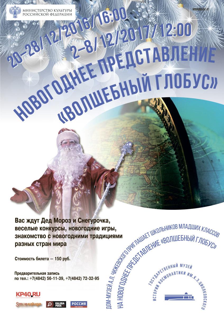 Дом-музей А.Л. Чижевского приглашает на Новогоднее представление «Волшебный глобус»