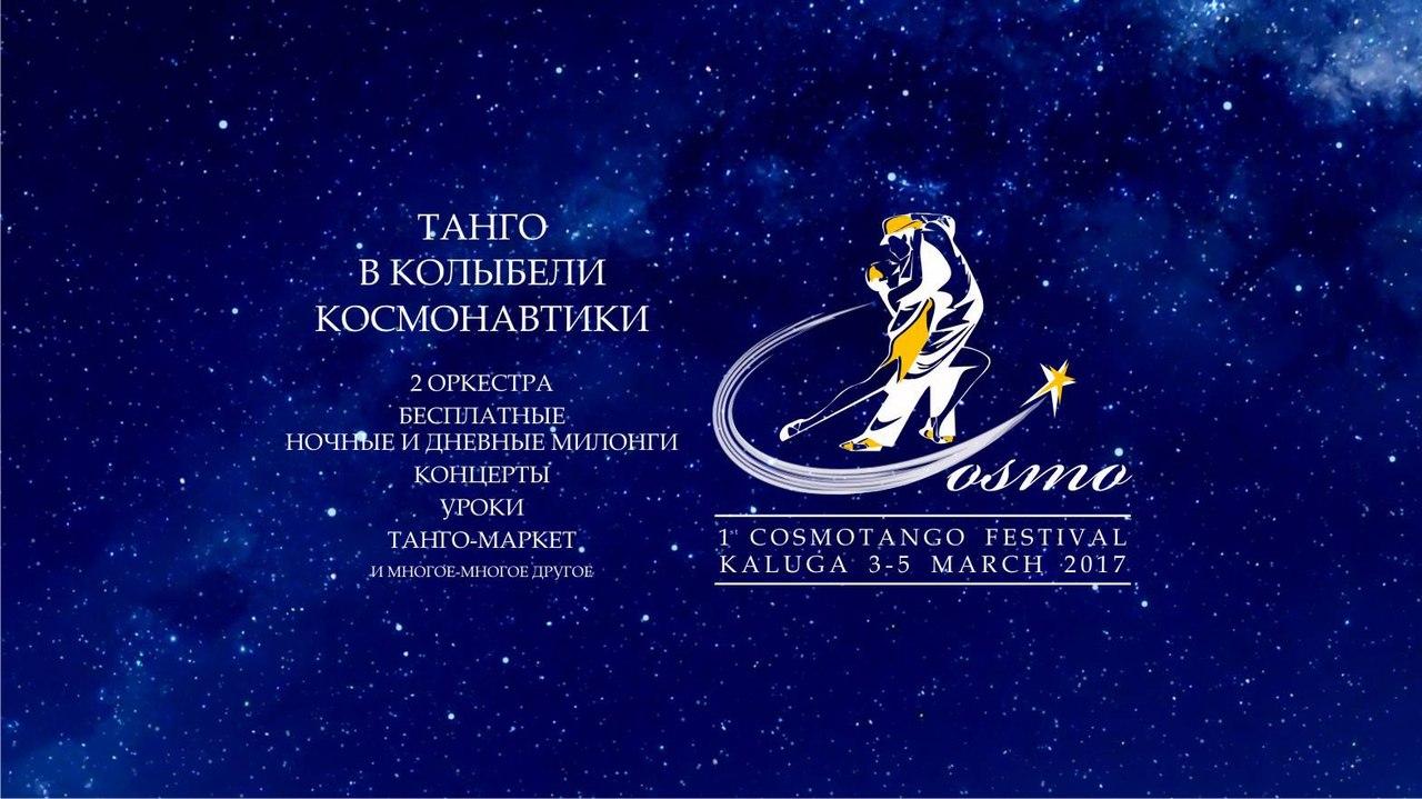 Танго- фестиваль «COSMOTANGО»
