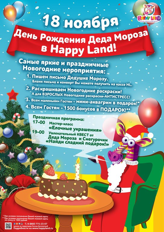 Празднование Дня Рождения Деда Мороза в Happy Land