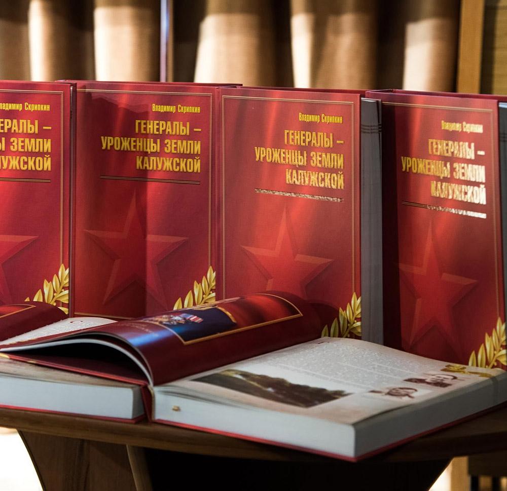 В Калуге презентовали книгу «Генералы – уроженцы земли Калужской»