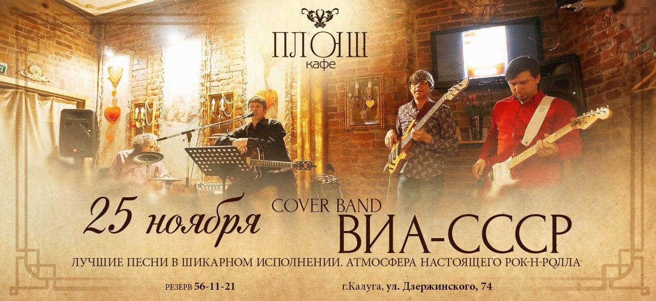 Большой концерт в кафе Плюш — COVER BAND «ВИА-СССР»