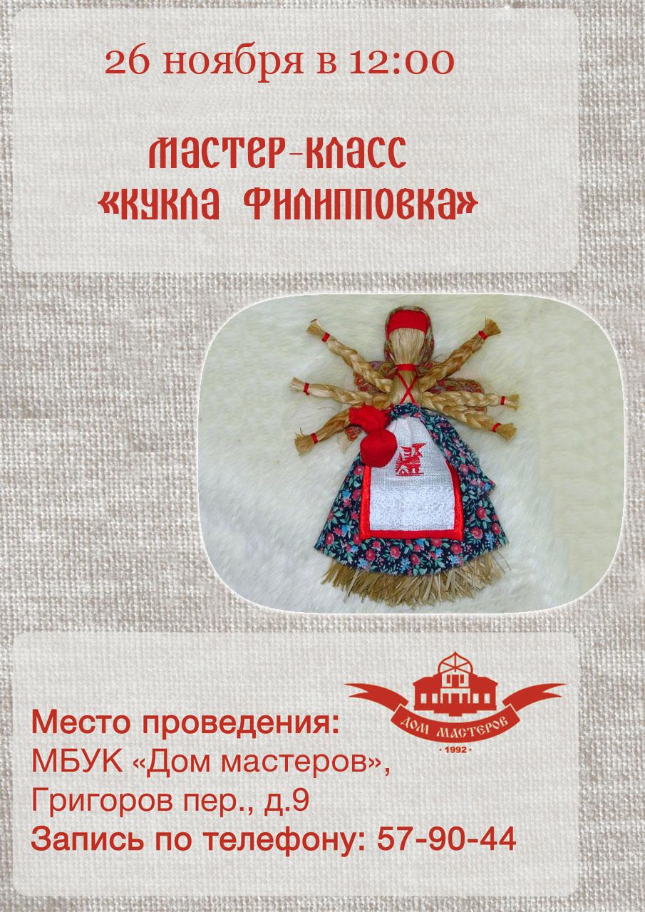 Мастер-класс по изготовлению куклы Филипповки в Доме мастеров