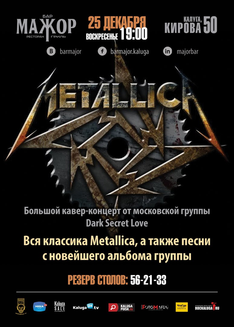 METALLICA TRIBUTE // БАР МАЖОР