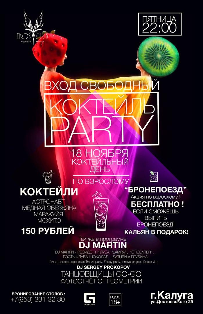 КОКТЕЙЛЬ PARTY. Ночной Клуб «EROS»