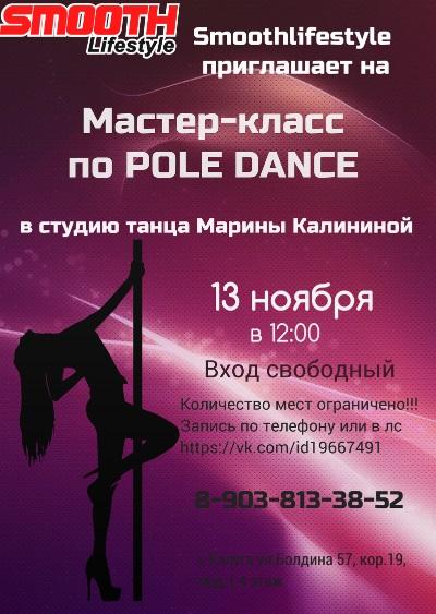 Мастер-класс для новичков по Pole Dance в студию танца Марины Калининой