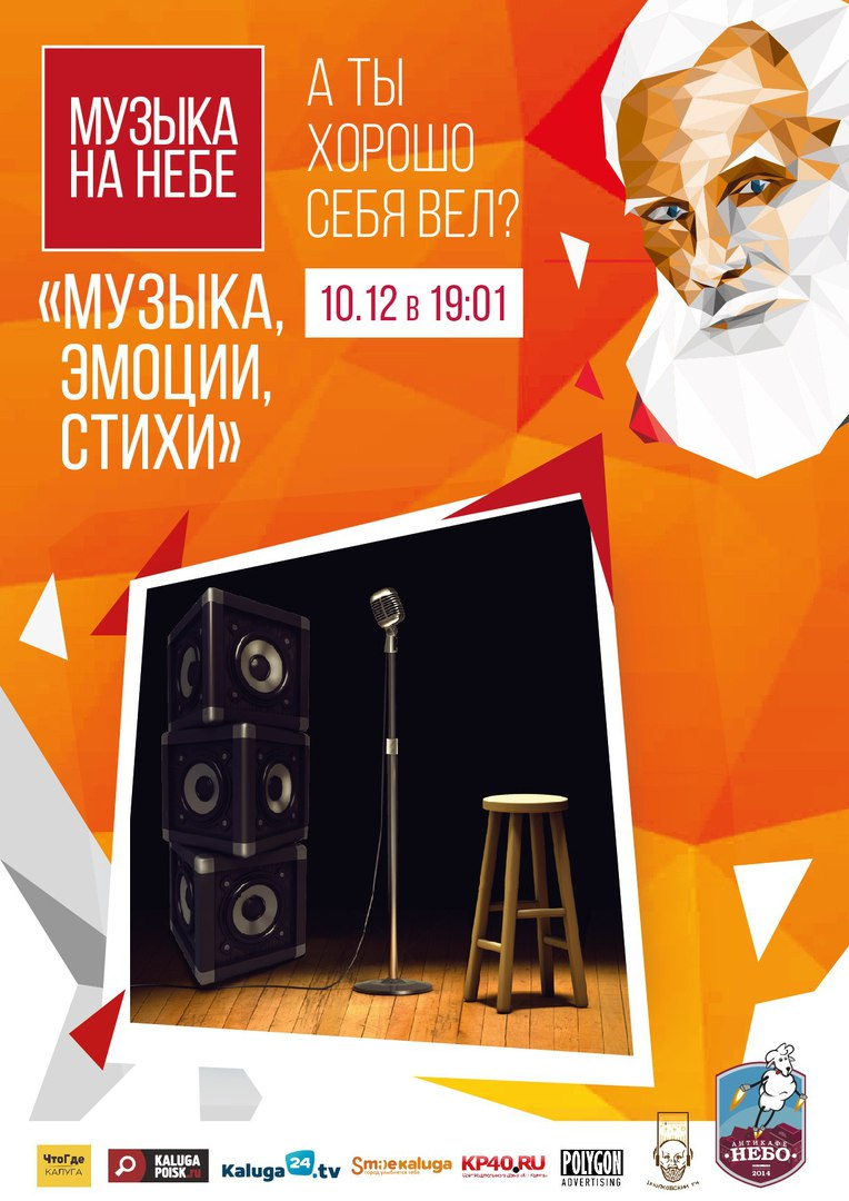 Встреча «Музыка, эмоции, стихи» в антикафе Небо